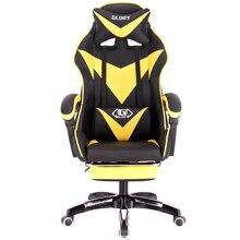 プロのコンピュータ椅子笑インターネットカフェスポーツレース椅子wcgゲームチェアオフィスチェア
