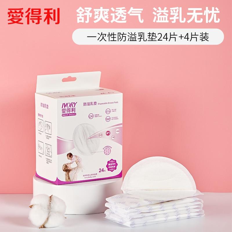 Love Profit Maternal Disposable Anti-spill Breast Pads Nursing Pad 24 PCs + 4 PCs Dt-8051