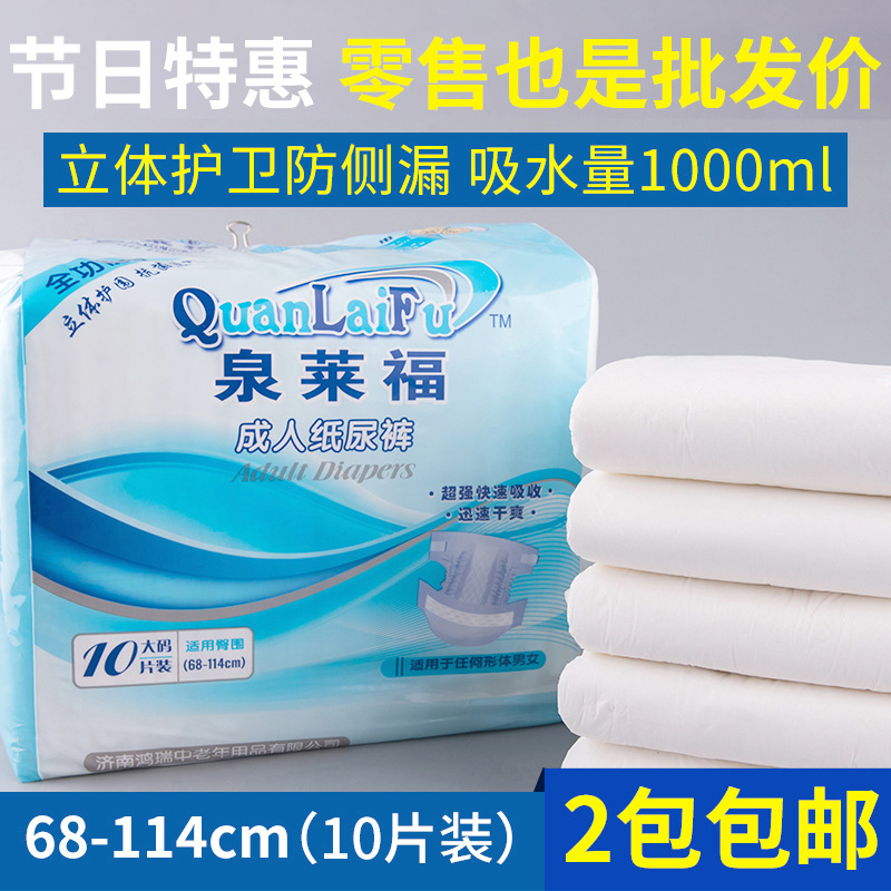 Large Size Adult Diapers Double Layer Ultra-strength Water-Absorbing Stereo Guards Anti-Side-exposing Adult Diapers