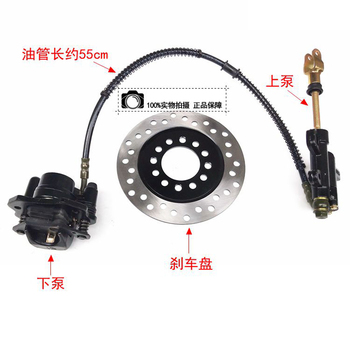 ATV Modified Rear Brake Pump Clamp Assembly with brake disc Go-kart Accessories xuankun beach car modified parts of a drag two before the disc brake front brake two disc brake pump