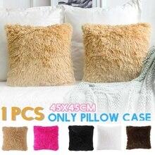 45x45 см/17,72x17,72 дюйма, однотонный чехол для подушки, длинная плюшевая декоративная наволочка, наволочка для дивана, наволочка для подушки, домашний декор