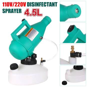 110/220V Electric ULV Fogger Ultra Low Capacity Cold Fogging Machine 1400W Portable Electric Spray Disinfection Machine 4.5L  - buy with discount