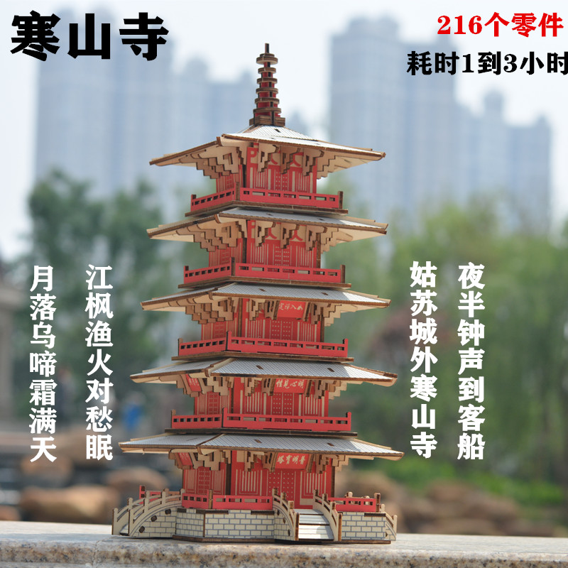 Candice Guo! Wooden Model 3D Puzzle DIY Assemble Toy Building Han Shan Temple Kids Adult Hand Work Birthday Christmas Gift 1pc