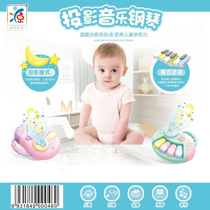 SOURCE Century Children Beginners Projection Music Piano Sound-And-Light CHILDREN'S Song Story Educational Toy