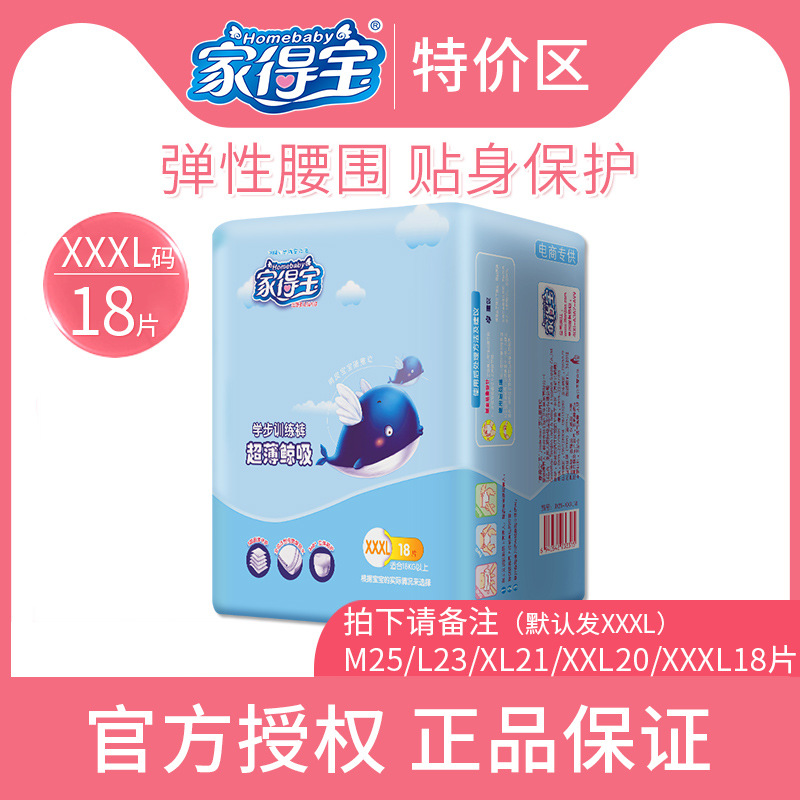 Ultra-Thin Whale Suction Pull Up Diaper Xxx L 18-Piece M/L /X L /Xx L Pants Diapers Baby Diapers Men And Women