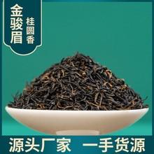 Wuyi Mountain Black Tea Longan Fragrant Jin Jun mei Bulk Tea Luzhou-flavored Black Bud Jinjunmei Black Tea