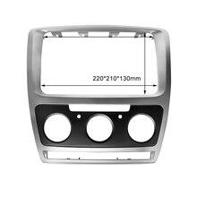 2 Din Car Refitting fascia fit for Skoda Octavia Audio Fascia Stereo Radio DVD CD Panel Dash Mount Trim Kit Frame Stereo Panel