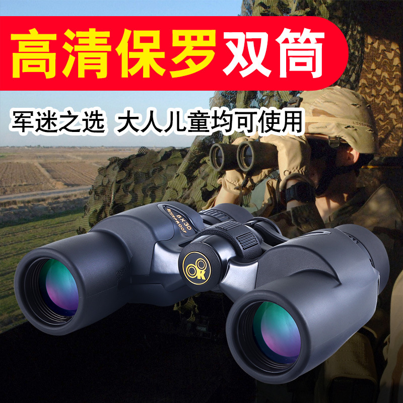 Do si ji Genuine Product High Power High definition Portable Binoculars Low Light Level Night Vision Waterproof Concert Telescop|  - title=