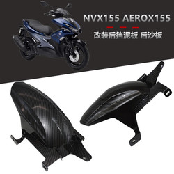 Carbon fiber Scooter For YAMAHA AEROX155 NVX155 AEROX 155 NVX 155 Motorcycle Rear Fender Mudguard Mudflap Guard Cover