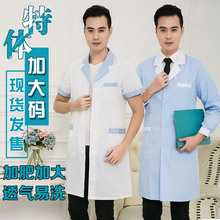 White doctor's coat short sleeve men's style long fat and special size dental clinic pet hospital uniform