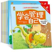 Дети картину Сборники рассказов в китайском стиле От 3 до 6
