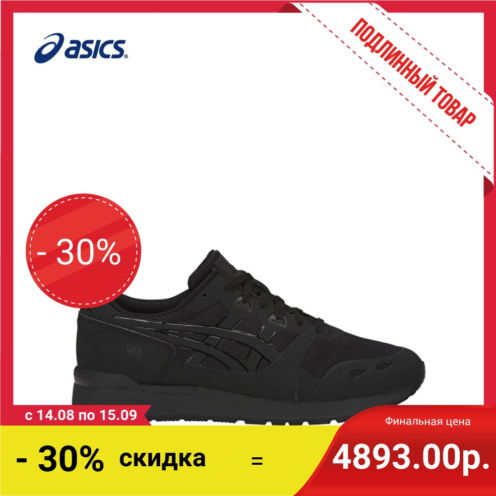 Мужские кроссовки Asics, Gel Lyte, H8D4N 9090|Беговая обувь|   | АлиЭкспресс