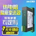 PT100 до 4-20mA аналоговый выходной модуль сбора Платина термостойкость температурный передатчик 0-10 V/5VDC
