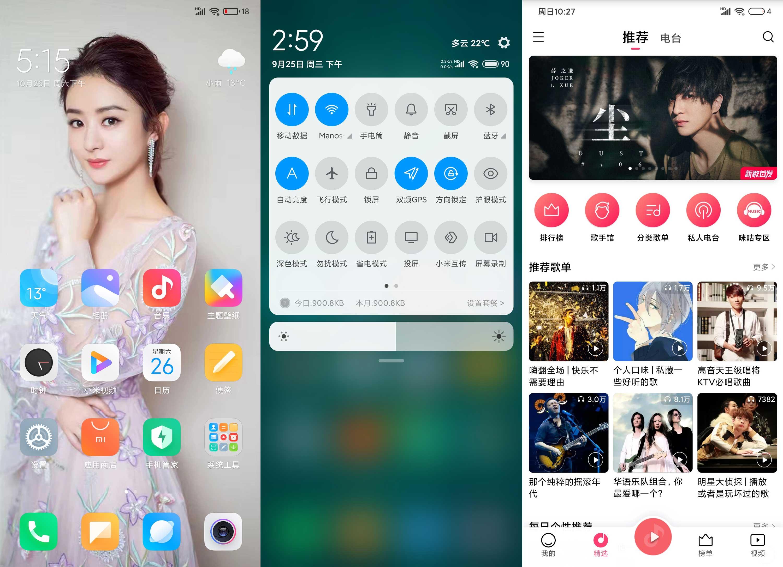 红米Note5 [MIUIV11-9.10.26] 应用隐藏|天气IOS显秒|桌面双击三指手势 [10.26]