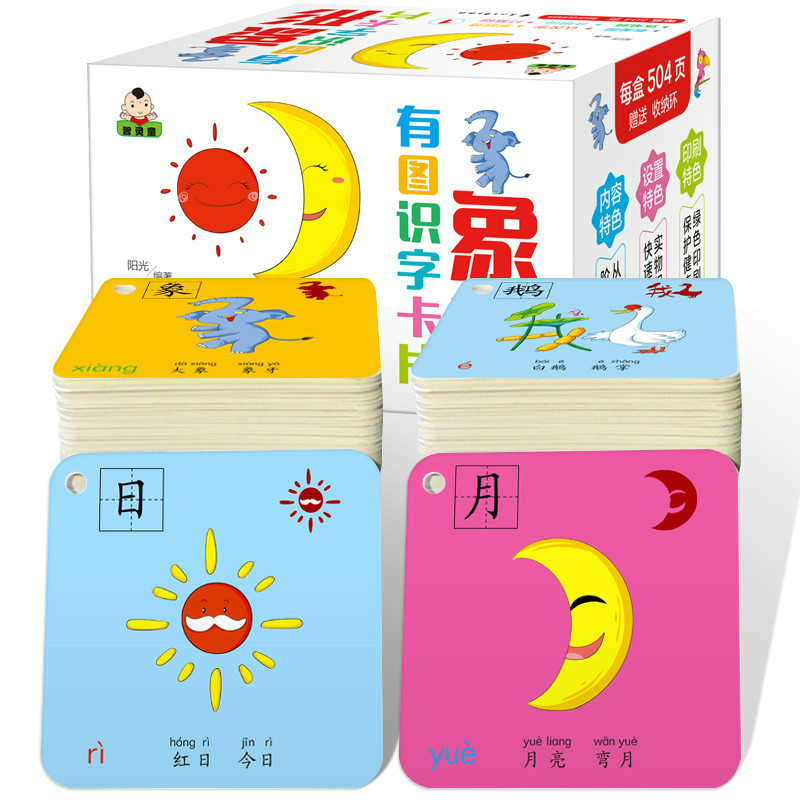 252 Sheets Chinese Characters Pictographic Flash Card Box 1.  For 0-8 Years Old Babies/Toddlers/Children 8x8cm /3.1x3.1in