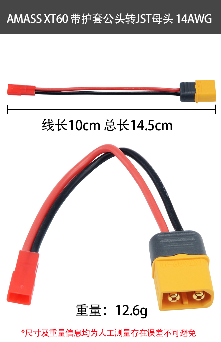 Amass Cable XT60 Male Plug To Jst FeMale Plug Connector For RC Model Drone Adapter Wirings Spare Parts