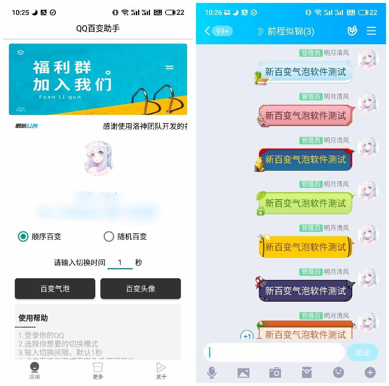 新QQ百变气泡助手 不需要会员也可以使用!