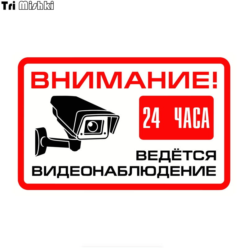 Tri Mishki WCS686  ATTENTION! 24 Hour Video Surveillance Sign Car Sticker PVC Coloful Decals Motorcycle Accessories Sticker