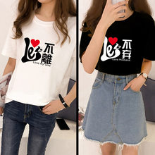2019 New Style Couple Clothes Summer Wear Creative Character Never Abandon Men And Women Large Size Short Sleeve T-shirt Korean-(China)