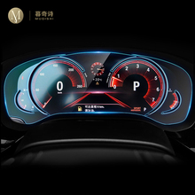 For BMW G11 Series 7 2016 2017 2018 Automotive interior Instrument panel membrane LCD