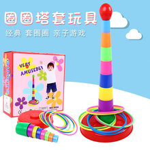 Creative Jenga Throw the Circle Toy Large Size Parent And Child Throwing Ring Children Pressure Reduction Toy Stall New Style(China)