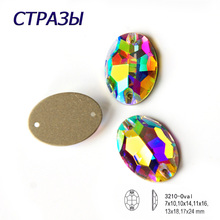 CTPA3bI Crystal AB 3210 Oval Top Quality Sewing Rhinestones Applique Sew On Glass Flatback Strass DIY Clothes Dress Bags Shoes