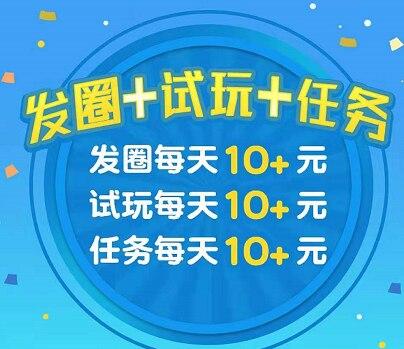 【成功变现10元】日进斗金:每天0撸5元,10元起t插图