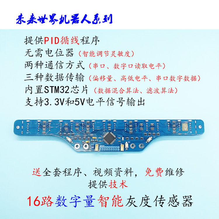 16-channel Digital Tracking Sensor Grayscale Patrol Module Photoelectric Hunt Color Recognition Robot-specific