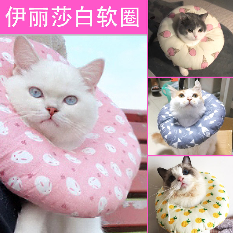 Elizabeth Protection Ring Cat Dog Bandana Collar Soft Adorable Cotton Head Band Pet Dog Cat Elizabeth Ring