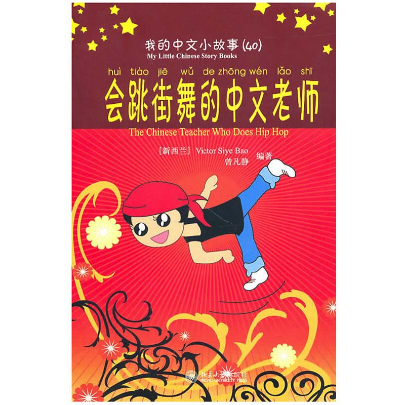 The Chinese Teacher Who Does Hip Hop Chinese Reading Book My Little Chinese Story Series Books (40) With 1CD Learning Chinese