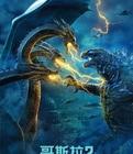 哥斯拉2:怪兽之王英语