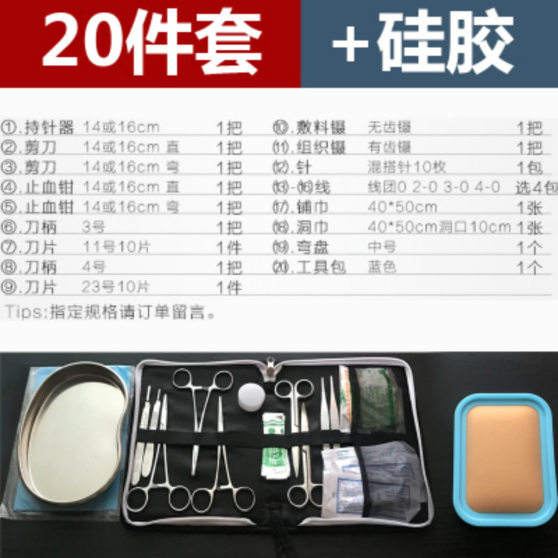 Medical Surgical Suture Practice Kit Tools Surgical Instrument Set Needle Holder Suture Needle Skin Model Suture Kit