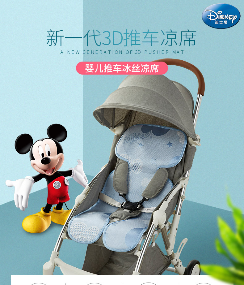 Original Disney Summer Breathable Neonate Ice Silk Mat Pushchair Baby Stroller Mat Universal Baby Pram Mat TCX0016