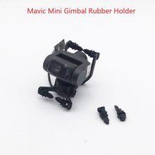 Держатель резины для DJI Mavic Mini и Mini 2 Gimbal Mavic Mini и Mini 2 запасная часть для ремонта дрона
