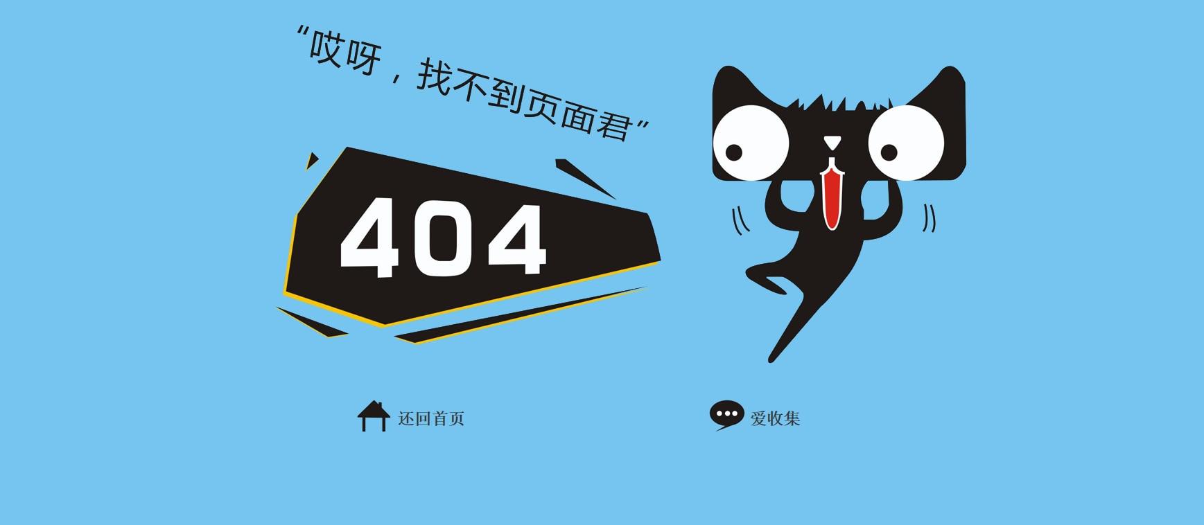 非常好看简单的天猫404源码