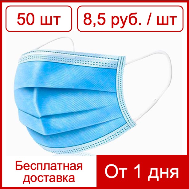 50 шт в упаковке Трехслойная гигиеническая маска для индивидуальной защиты нетканых материалов,|Маски|   | АлиЭкспресс