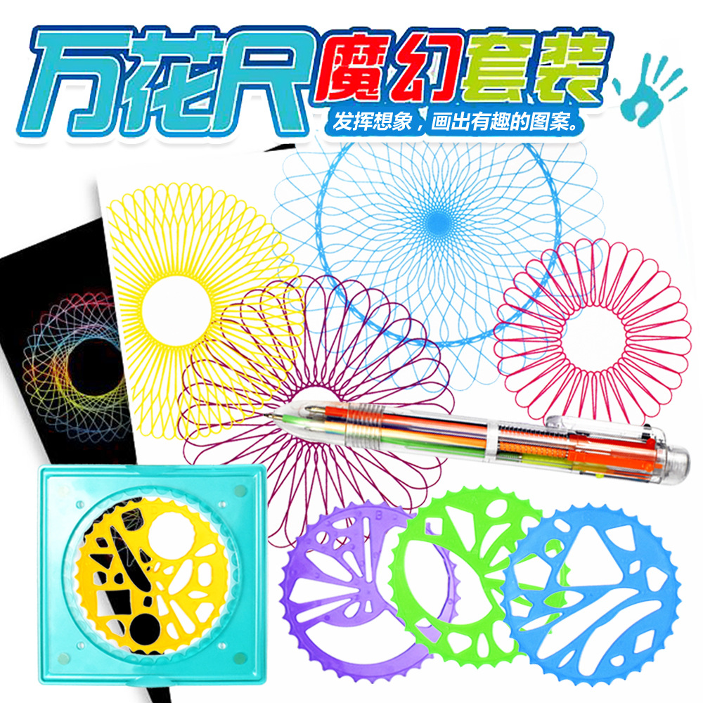 Spirograph Fantasy Set Children Fine Art Drawing Template Ruler Educational Stationery Flowers Curve Gauge