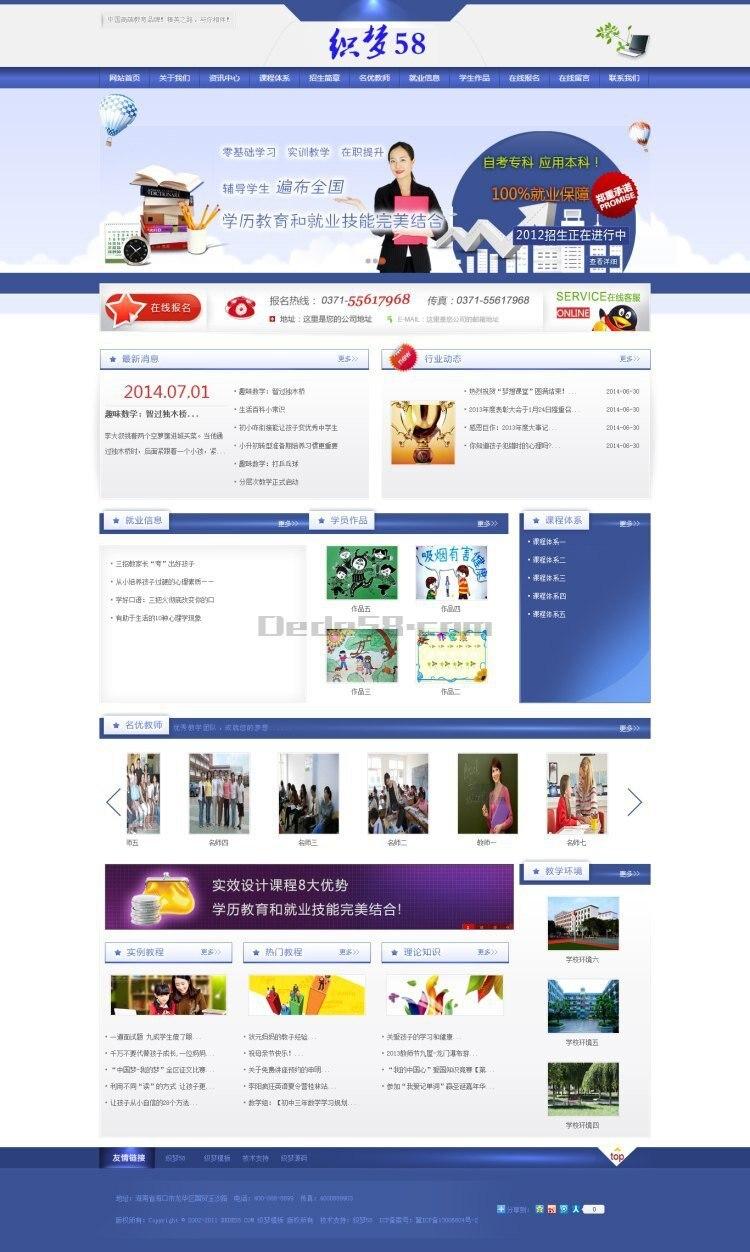蓝色大气专科本科学校教育培训类企业网站模板