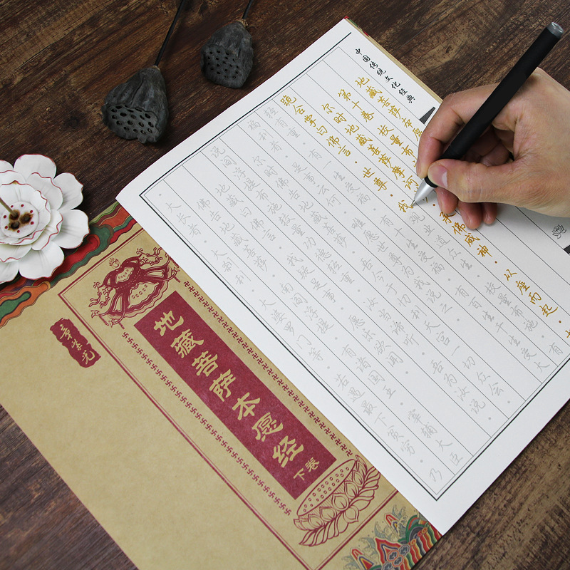 Sutra Volumes Sutra Traditional Chinese NoteboY Sutra Manuscripts Fountain Pen Copy Copybook For Calligraphy Exercise Book