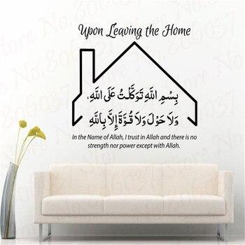 Islamic leaving the House Dua Wall Sticker Home Decoration Islamic Art Prayer Eid Gift Muslim Home Islamic Vinyl Decal WL679 1