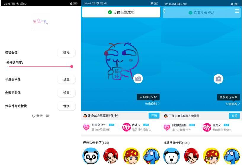 QQ透明头像1.0,支持最新版QQ一键设置透明头像