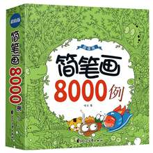 Stick Drawing 8000 Samples:Drawing Book Hand Painting Illustration Zero-Based Tutorials Books Painting Textbook