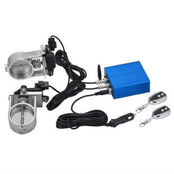 "VR - 2.5\""/63mm Vacuum Exhaust Cutout Electric Control Valve Kit With Vacuum Pump 2 sets VR-ECV22"