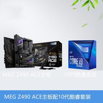 MEG Z490 ACE  motherboard + I7-10700K CPU motherboard + CPU set