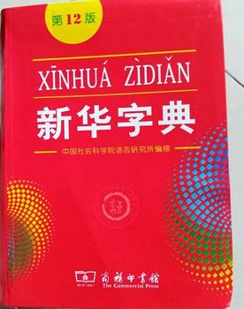 Xinhua Dictionary, Chinese Dictionary,12th Edition (Chinese Edition) (Chinese) Paperback,Learn Chinese,Single Color группа авторов tuttle mini chinese dictionary