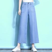 Summer Autumn High Quality  Fashion Women casual Denim pants Wide Leg Tencel Jeans female High Waist Vintage thin trousers