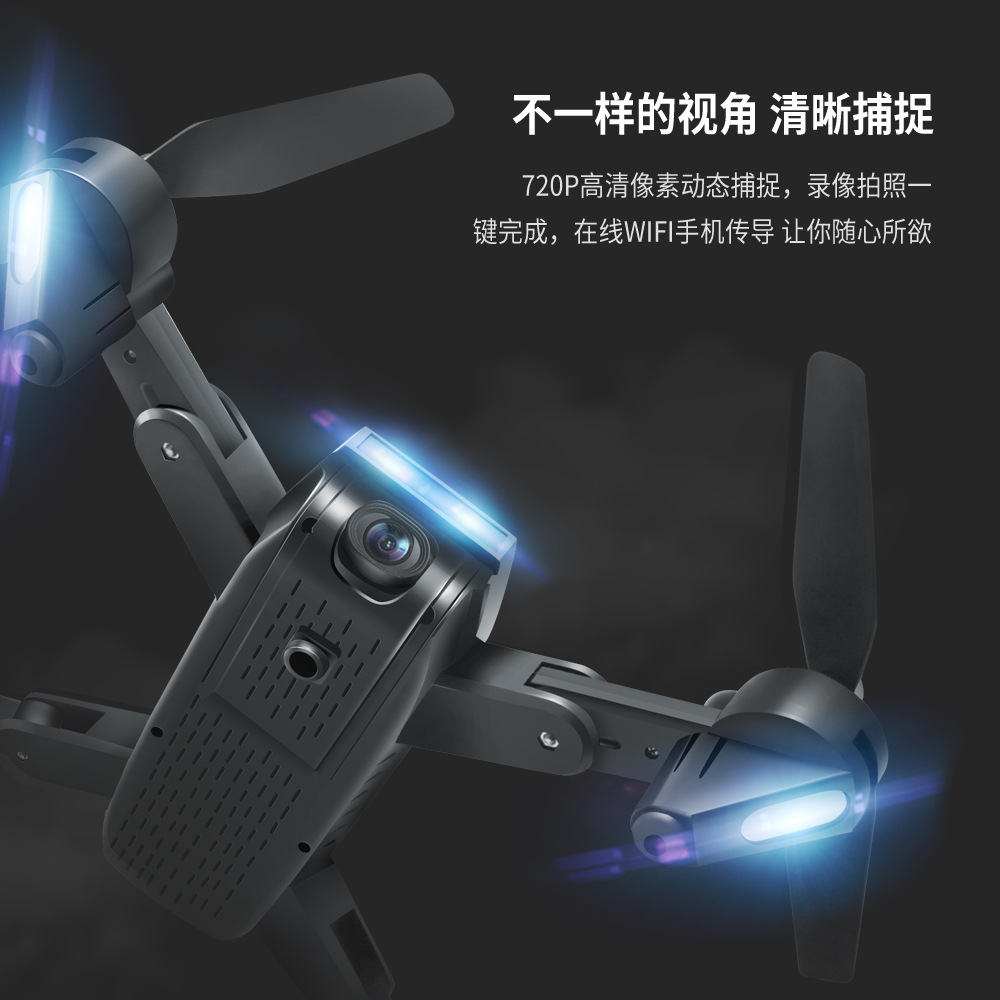 Folding Unmanned Aerial Vehicle Wide-angle 2 Million Pixel Quadcopter High-definition Real-Time Aerial Flight Electricity Suppli