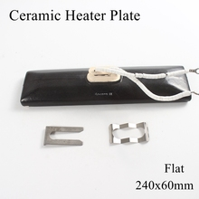 1pc/lot 240x60mm 300~1000W Ceramic Heater Plate Infrared Top Air Heating Board For BGA Rework Station Pet Lamp With Metal Clip