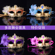 Halloween Decoration Prom Mask Party Performance Props Lily Masquerade Lady Wholesale