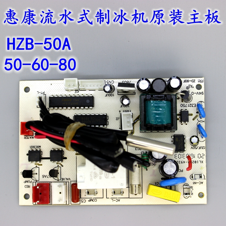 Wellcome ice machine original computer board control board motherboard commercial ice machine HZB50A-60-80 Hengyang image